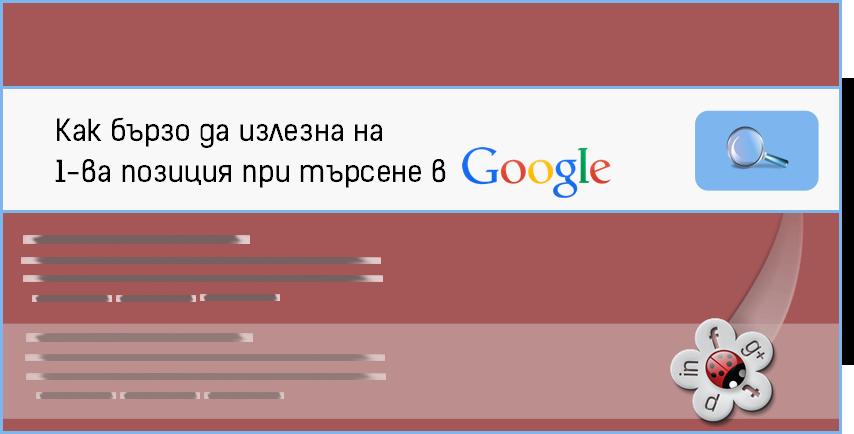 Как да изляза на 1-ва страница в Google Search
