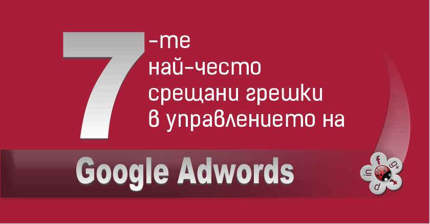 the 7 most common mistakes to avoid with Google Adwords