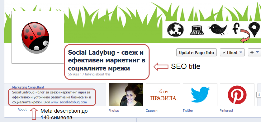 SEO-meta-titles-and-descriptions-in-Facebook-page