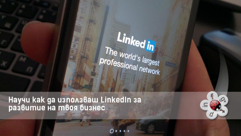 Как да използваш LinkedIn за маркетинг цели