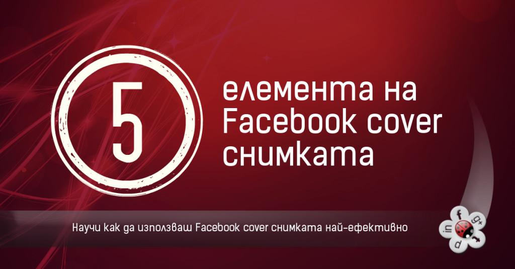 5-те елемента на Facebook cover снимката