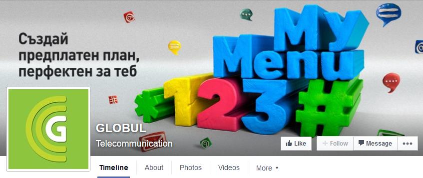 GLOBUL Facebook cover photo