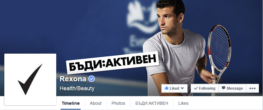 Rexona cover campaign Be active Grigor Dimitrov