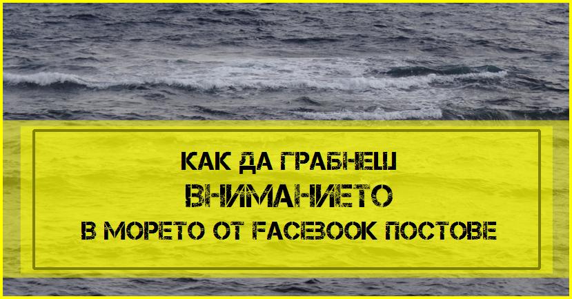 Как да грабнеш вниманието във Facebook