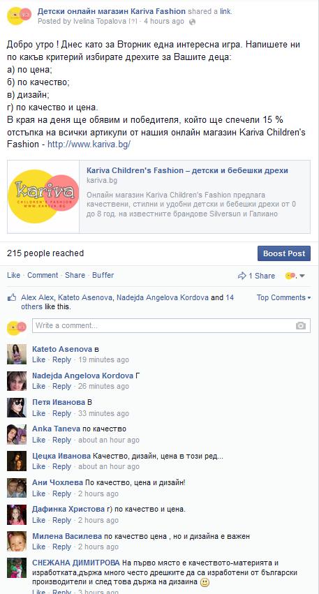 Запитване Kariva Fashion