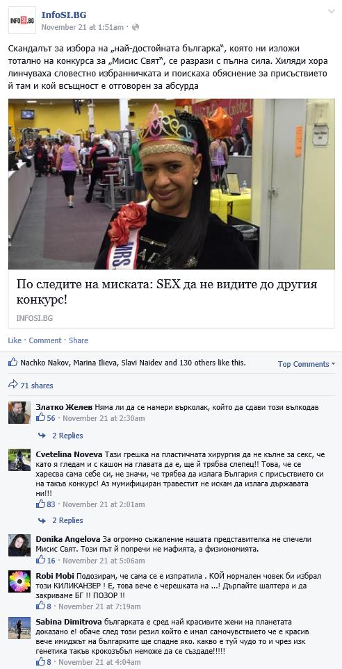 Мис България скандал