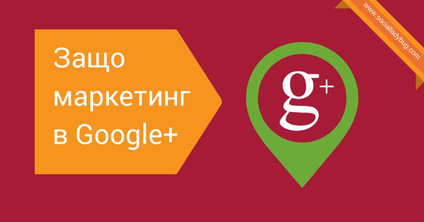 Маркетинг в Google+
