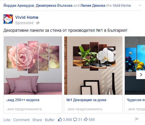 Продуктови реклами във Facebook