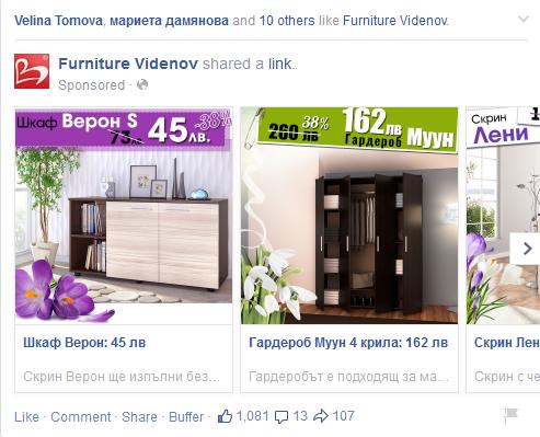 Facebook продуктови реклами