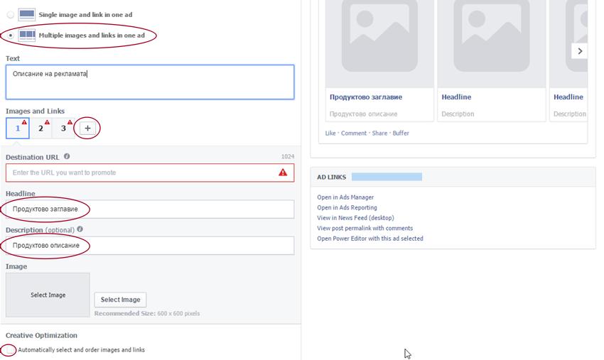 Многопродуктови реклами Facebook