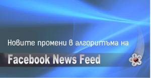 Facebook News Feed Changes by Socialladybug