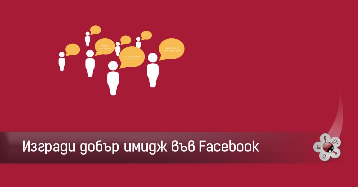 4-те инструмента за по-добър имидж във Facebook