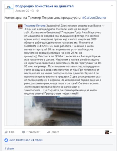 Пост на скрийншот на кометар под пост